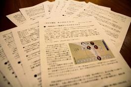 一本杉学入門コース 第一回(11/11)