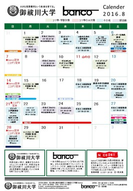御祓川大学 8月の大学通信