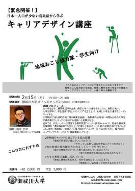 2月の緊急開催講座 目白押し!