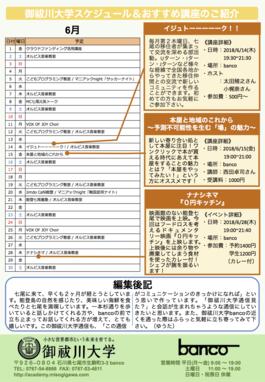 御祓川大学通信2018年6月号