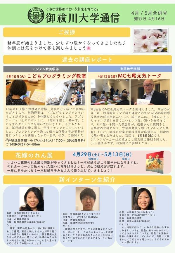 御祓川大学通信2018年4月5月号(1).jpeg