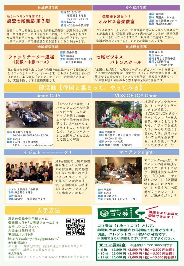 御祓川大学通信2018年4月5月号(3).jpeg