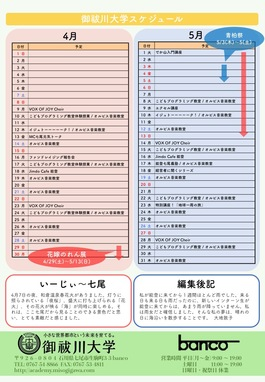 御祓川大学通信 2018年4月5月号