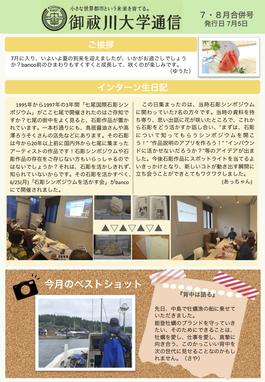 御祓川大学通信2018年7・8月合併号