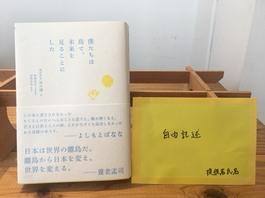 『高校生に贈る本』展示会、開催決定。