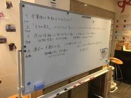 【活動記録】能登七尾義塾(8/22)「失敗の本質 第3章」