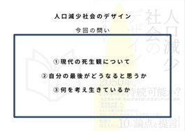 【活動記録】能登七尾義塾(02/04)「人口減少社会のデザイン 第6章」