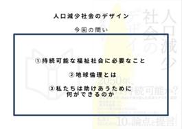 【活動記録】能登七尾義塾(02/11)「人口減少社会のデザイン 第7章」
