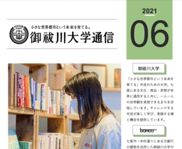 【御祓川大学通信 2021年6月号HP blog掲載】